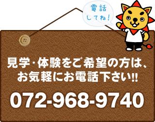 見学・体験をご希望の方は、お気軽にお電話ください!!072-968-9740
