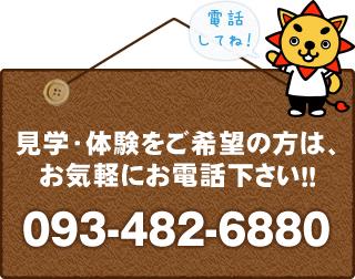 見学・体験をご希望の方は、お気軽にお電話ください!!093-482-6880
