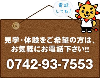 見学・体験をご希望の方は、お気軽にお電話ください!!0742-93-7553