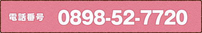 電話番号0898-52-7720