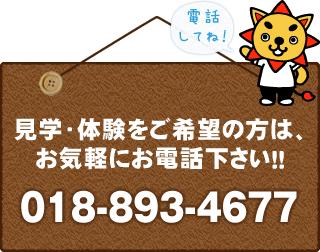 見学・体験をご希望の方は、お気軽にお電話ください!!018-893-4677