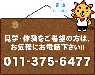 見学・体験をご希望の方は、お気軽にお電話ください!!011-375-6477