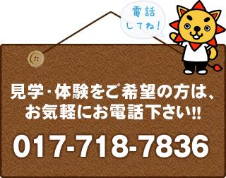 見学・体験をご希望の方は、お気軽にお電話ください!!017-718-7836