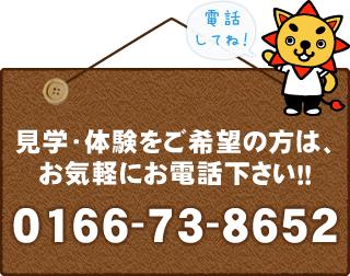 見学・体験をご希望の方は、お気軽にお電話ください!!0166-73-8652