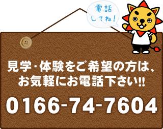 見学・体験をご希望の方は、お気軽にお電話ください!!0166-74-7604