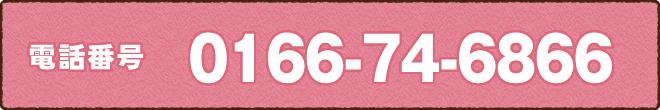 電話番号0166-74-6866