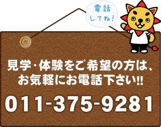 見学・体験をご希望の方は、お気軽にお電話ください!!011-375-9281