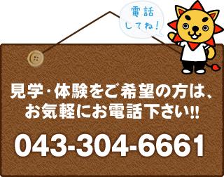 見学・体験をご希望の方は、お気軽にお電話ください!!043-304-6661