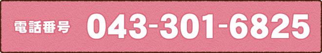 電話番号043-301-6825
