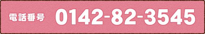 電話番号0142-82-3545