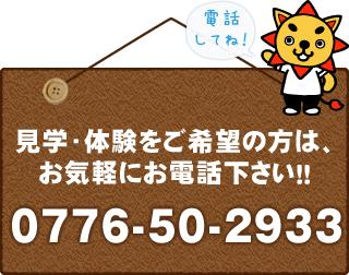 見学・体験をご希望の方は、お気軽にお電話ください!!0776-50-2933