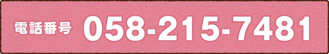 電話番号058-215-7481