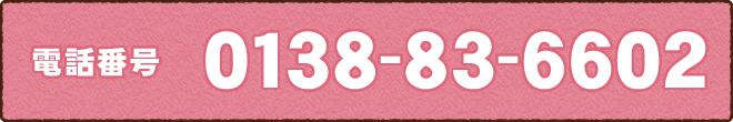 電話番号0138-83-6602