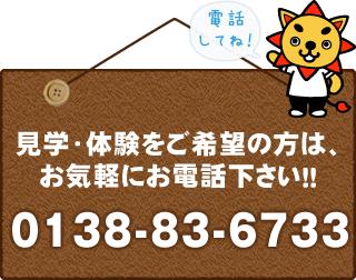 見学・体験をご希望の方は、お気軽にお電話ください!!0138-83-6733