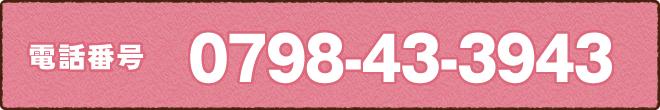 電話番号0798-43-3943