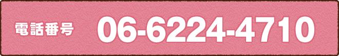 電話番号06-6224-4710