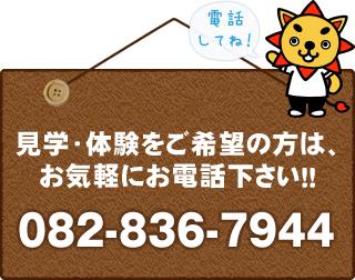 見学・体験をご希望の方は、お気軽にお電話ください!!082-836-7944