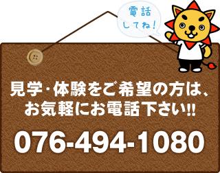 見学・体験をご希望の方は、お気軽にお電話ください!!076-494-1080
