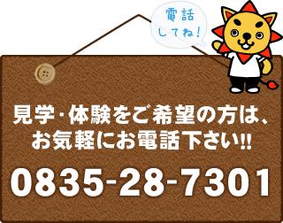 見学・体験をご希望の方は、お気軽にお電話ください!!0835-28-7301