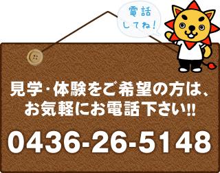 見学・体験をご希望の方は、お気軽にお電話ください!!0436-26-5148