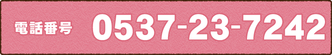 電話番号0537-23-7242
