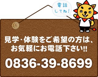 見学・体験をご希望の方は、お気軽にお電話ください!!0836-39-8699