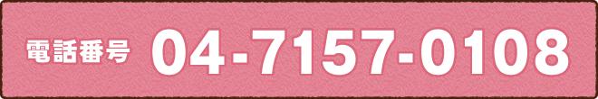 電話番号04-7157-0108