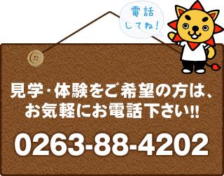 見学・体験をご希望の方は、お気軽にお電話ください!!0263-88-4202
