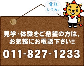 見学・体験をご希望の方は、お気軽にお電話ください!!011-827-1233