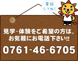 見学・体験をご希望の方は、お気軽にお電話ください!!0761-46-6705