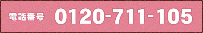 電話番号0120-711-105