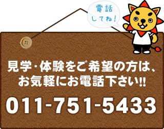 見学・体験をご希望の方は、お気軽にお電話ください!!011-751-5433