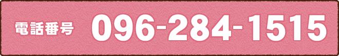 電話番号096-284-1515