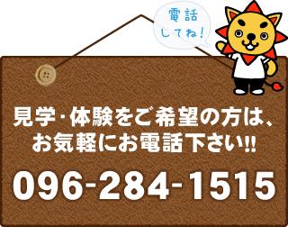 見学・体験をご希望の方は、お気軽にお電話ください!!096-284-1515