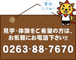 見学・体験をご希望の方は、お気軽にお電話ください!!0263-88-7670