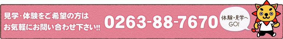 見学・体験をご希望の方はお気軽にお問い合わせ下さい!!0263-88-7670