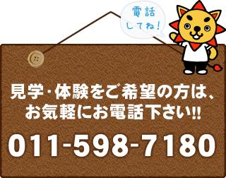 見学・体験をご希望の方は、お気軽にお電話ください!!011-598-7180