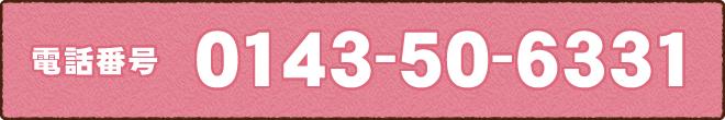 電話番号0143-50-6331