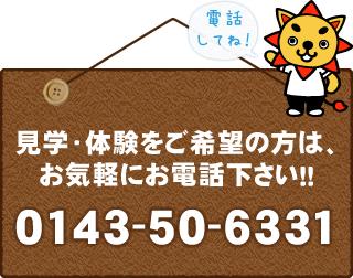 見学・体験をご希望の方は、お気軽にお電話ください!!0143-50-6331