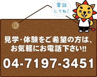 見学・体験をご希望の方は、お気軽にお電話ください!!04-7197-3451