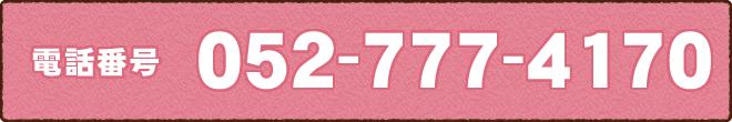 電話番号052-777-4170