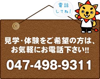 見学・体験をご希望の方は、お気軽にお電話ください!!047-498-9311