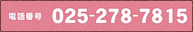 電話番号025-278-7815