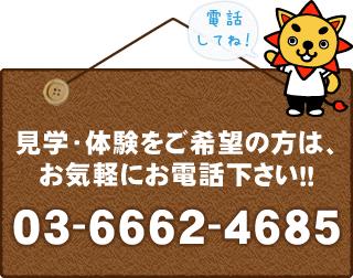 見学・体験をご希望の方は、お気軽にお電話ください!!03-6662-4685