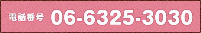 電話番号06-6325-3030