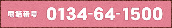 電話番号0134-64-1500