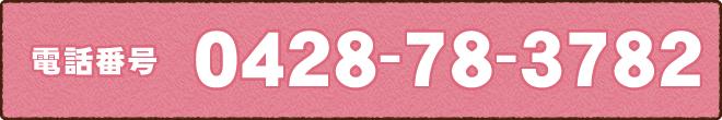 電話番号0428-78-3782