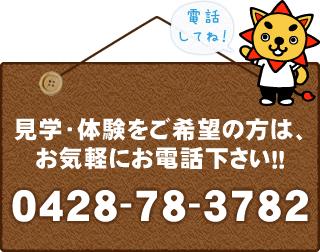見学・体験をご希望の方は、お気軽にお電話ください!!0428-78-3782