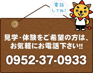 見学・体験をご希望の方は、お気軽にお電話ください!!0952-37-0933