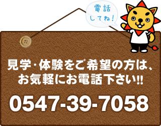 見学・体験をご希望の方は、お気軽にお電話ください!!0547-39-7058